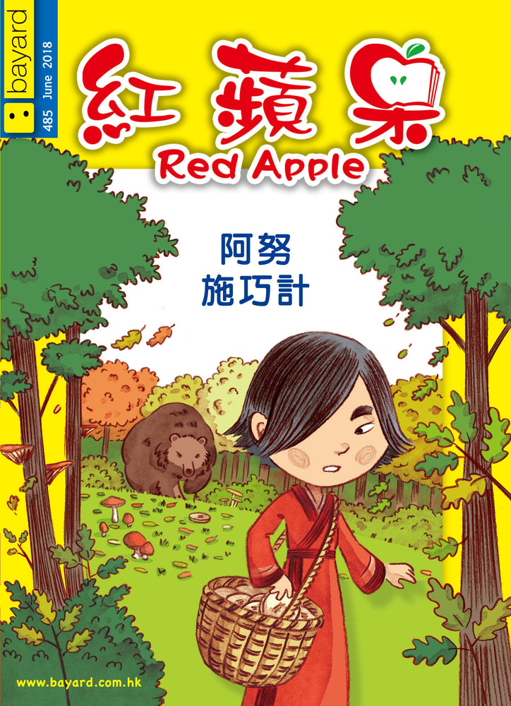 Red Apple - 485