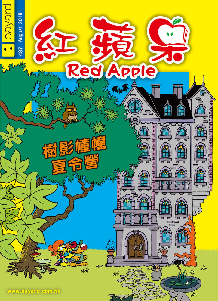 Red Apple - 487