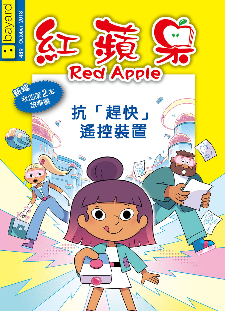 Red Apple - 489
