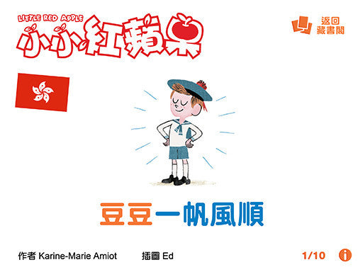 Little Red Apple: Five stories in chinese for pre-schoolers - Owlkids - Reading for kids and literacy resources for parents made fun. Books_Digital helping kids to learn. - 10