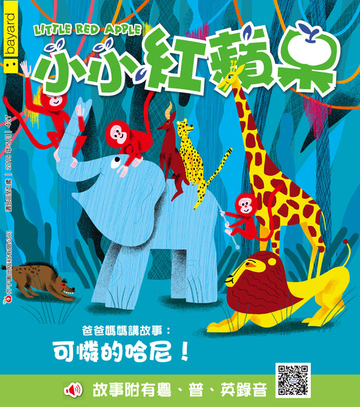 BOOKFAIR - 小小紅蘋果 Little Red Apple: Ages 3 - 8