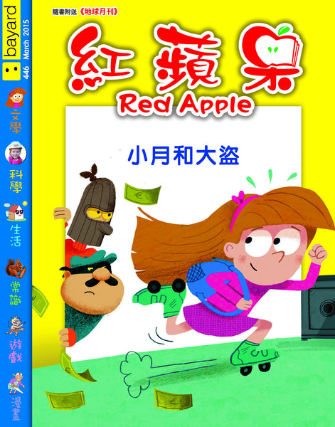 Red Apple - Owlkids - Reading for kids and literacy resources for parents made fun. MTRC helping kids to learn. - 4