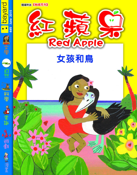Red Apple - Owlkids - Reading for kids and literacy resources for parents made fun. MTRC helping kids to learn. - 1
