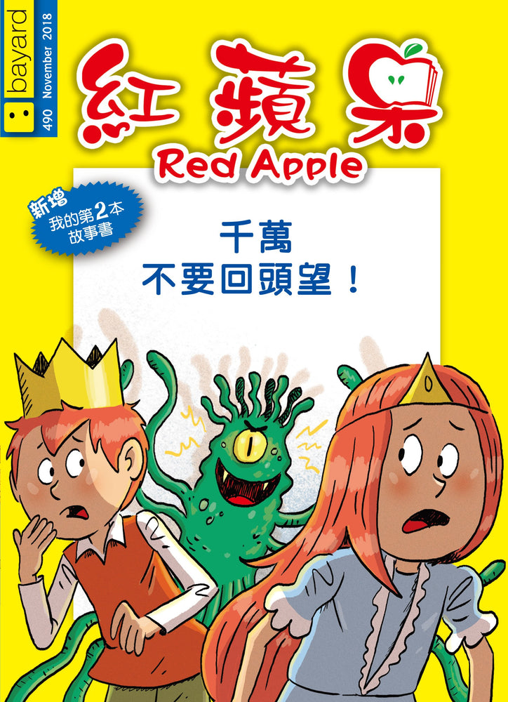 Red Apple - 490