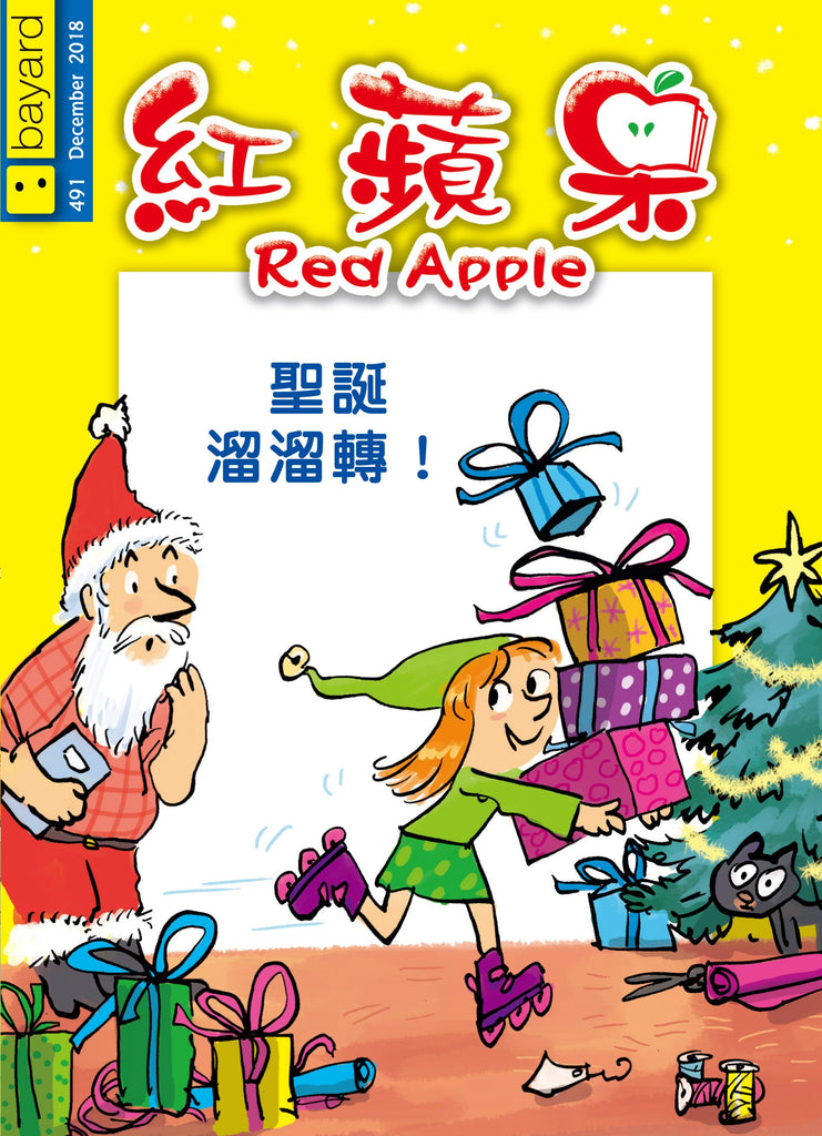 紅蘋果 Red Apple: Ages 7-12