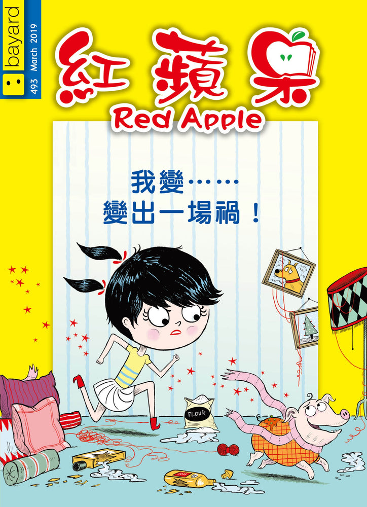 Red Apple - 493