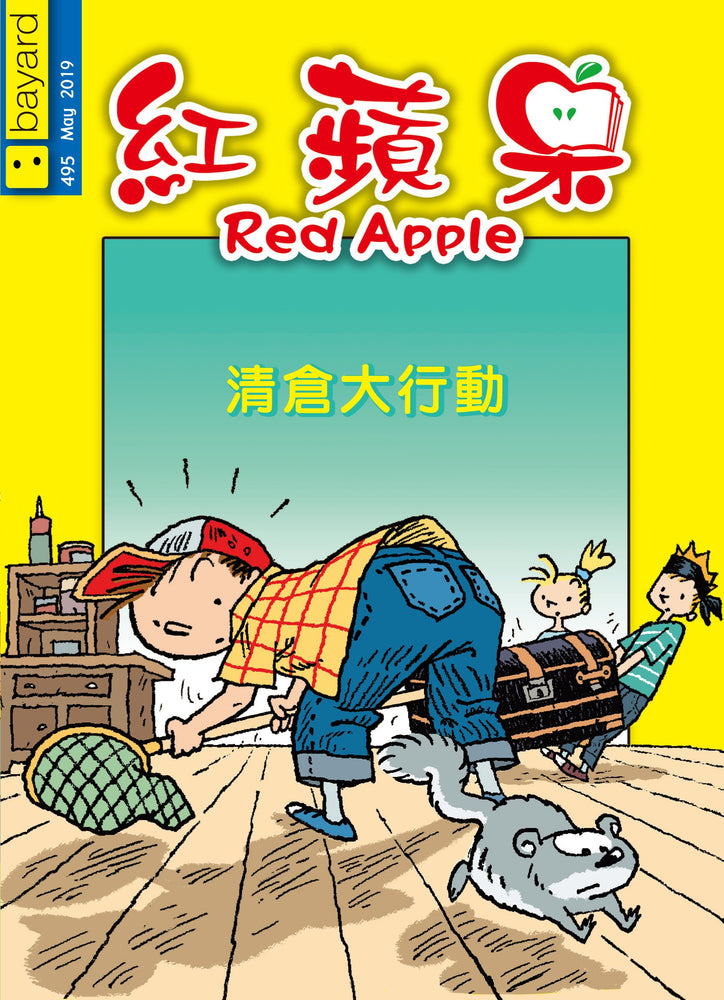 Red Apple - 495