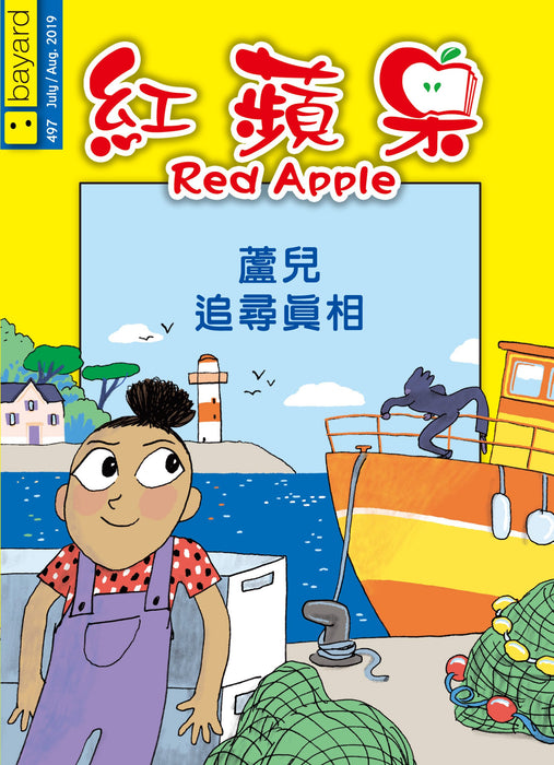 Red Apple - 497