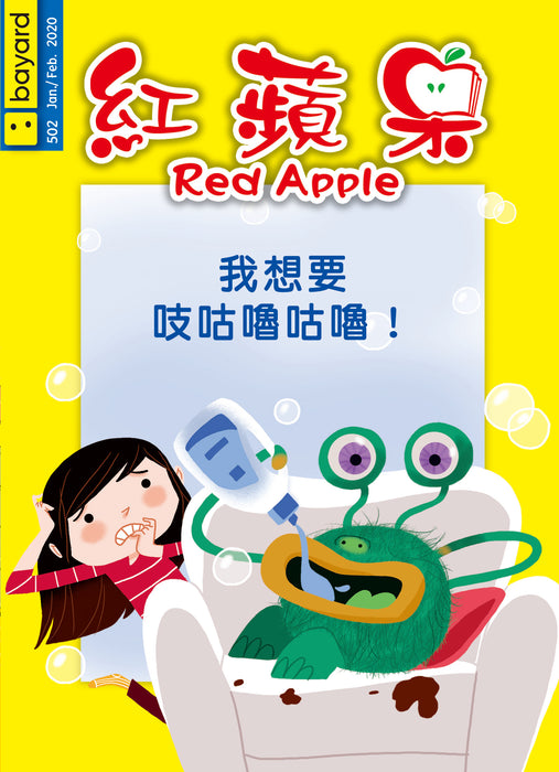 Red Apple - 502