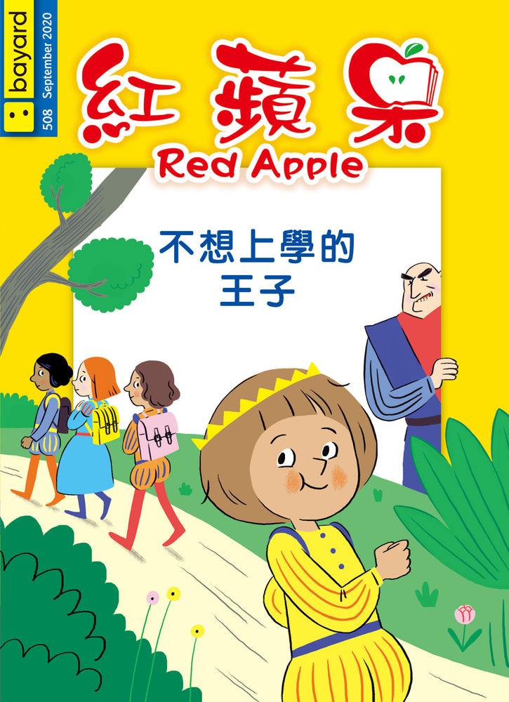 Red Apple - 508