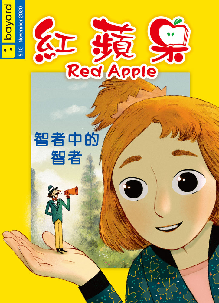 Red Apple - 510