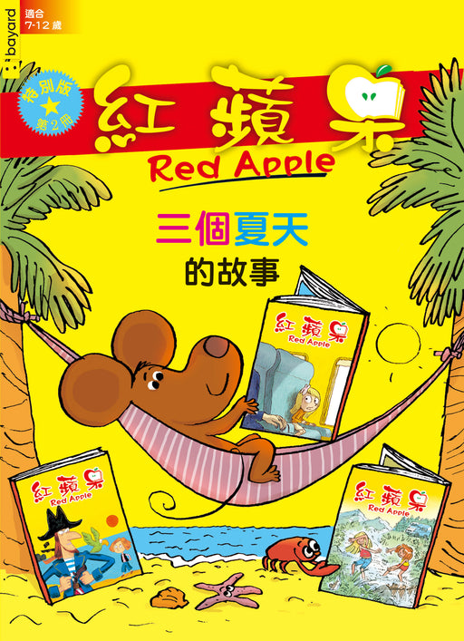 紅蘋果 Red Apple Special Summer 2020 Preorder: Ages 7-12