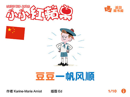 Little Red Apple: Five stories in chinese for pre-schoolers - Owlkids - Reading for kids and literacy resources for parents made fun. Books_Digital helping kids to learn. - 11