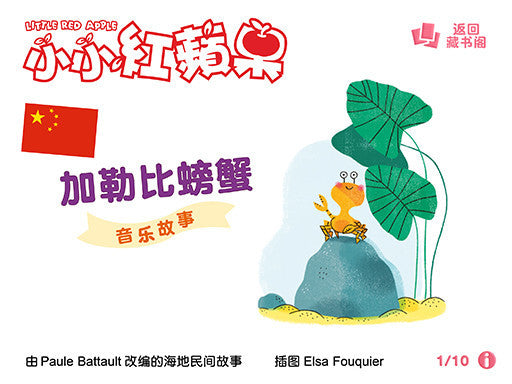 Little Red Apple: Five stories in chinese for pre-schoolers - Owlkids - Reading for kids and literacy resources for parents made fun. Books_Digital helping kids to learn. - 3
