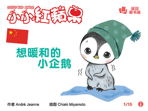 Little Red Apple: Five stories in chinese for pre-schoolers - Owlkids - Reading for kids and literacy resources for parents made fun. Books_Digital helping kids to learn. - 7