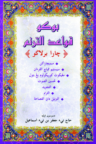 BUKU QAWA'ID AT-TARANNUM