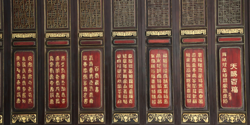 ancient chinese texts
