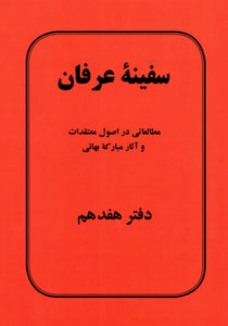 Safiniy-i 'Irfan, Book 17 - Studies in Principal Beliefs and Sacred Texts