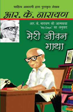 Meri Jeevan Gatha - Book Published by Orient Paperbacks
