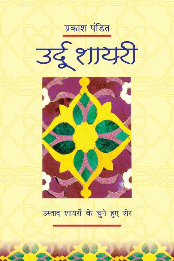 Urdu Shayari - Book Published by Orient Paperbacks