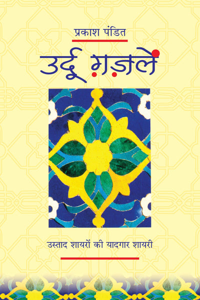 Urdu Gazalein - Book Published by Orient Paperbacks