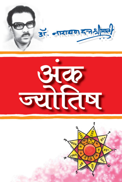 Ank Jyotish - Book Published by Orient Paperbacks