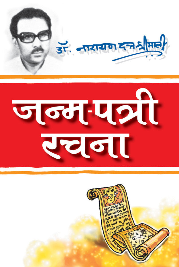 Janam Patri Rachna - Book Published by Orient Paperbacks
