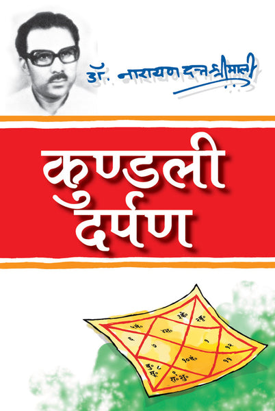 Kundali Darpan - Book Published by Orient Paperbacks