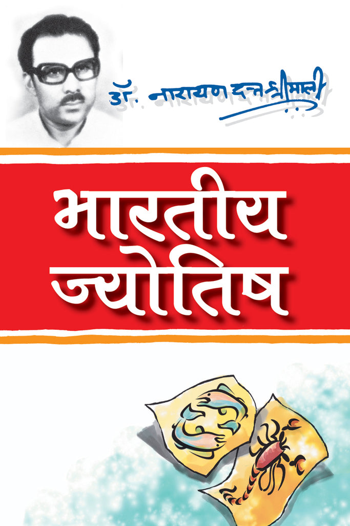 Bharatiya Jyotish - Book Published by Orient Paperbacks