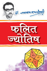 Phalit Jyotish - Book Published by Orient Paperbacks