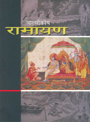 Valmikiya Ramayana - Book Published by Orient Paperbacks