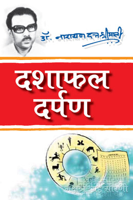 Dashaphal Darpan - Book Published by Orient Paperbacks