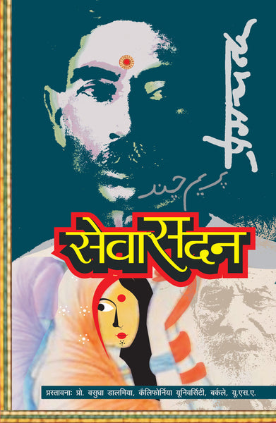 Seva Sadan - Book Published by Orient Paperbacks