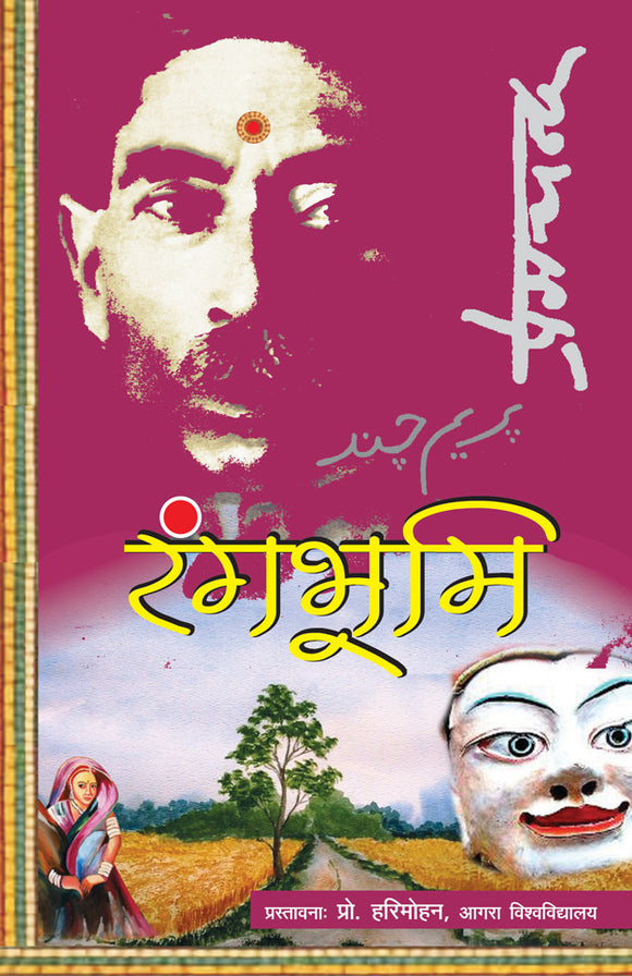 Rangbhoomi - Book Published by Orient Paperbacks