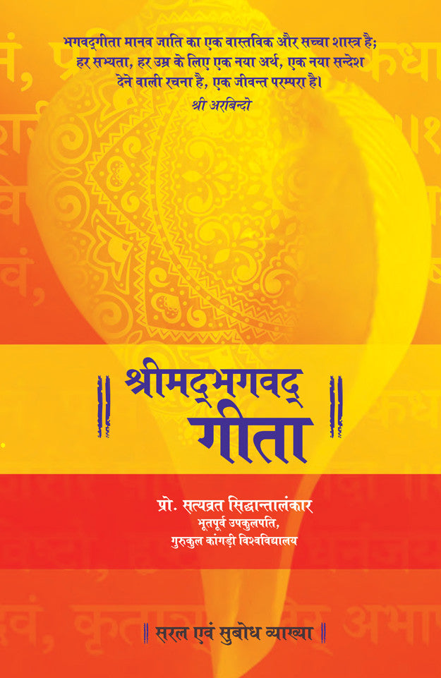 Shrimad Bhagavadgita - Book Published by Orient Paperbacks