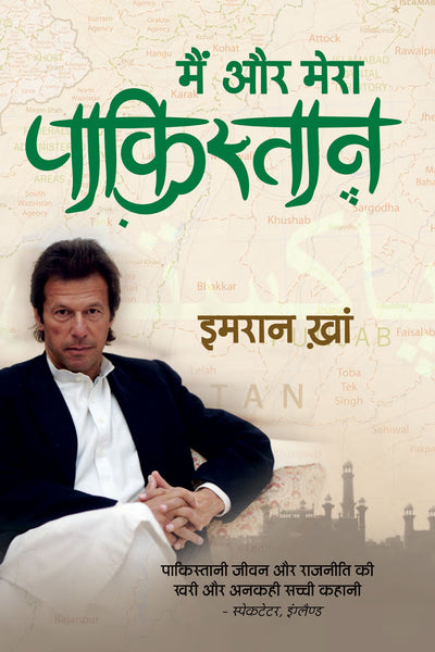 Main Aur Mera Pakistan - Book Published by Orient Paperbacks