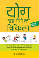 Yog Dwara Rogon Ki Chikitsa - Book Published by Orient Paperbacks