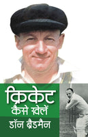 Cricket Kaise Khalein - Book Published by Orient Paperbacks