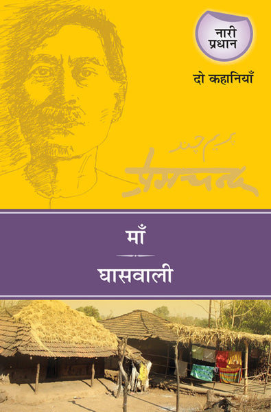 Maa Aur Ghaswali: Do Kahaniyan - Book Published by Orient Paperbacks