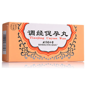 Tong Ren Tang Tiaojing Cuyun Wan (Motherhood Pills for Infertility) 同仁堂調經促孕丸