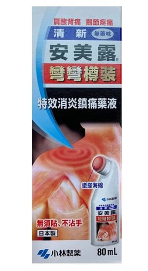 AMMELTZ YOKOYOKO for Shoulder Stiffness and Muscular Ache (80ml) 安美露YokoYoko颈肩肌肉酸痛露 清新版