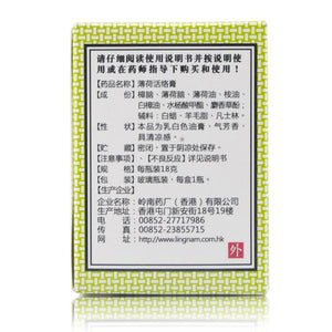 Lingnan Wanying Zhitong Gao (Ling Nam Ultra Balm External Analgesic Pain Relief Cream) 嶺南萬應止痛膏