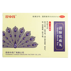 Qingfei Huatan Wan Clear Lung Pills 昆中药 清肺化痰丸