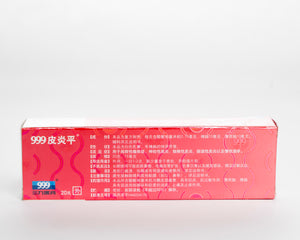 999 Pi Yan Ping (Itch Relief Ointment) 999 皮炎平软膏