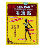 Pain Pad Relieves Aches & Pains 骨康消痛貼 4 Patches