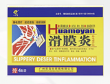 Han Fang Synovitis Slippery Deser Tinflammation 汉方滑膜炎静电理疗贴 4 Patches