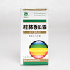 SanJin GuiLin XiGua Shuang (Watermelon Frost Spray) 三金桂林西瓜霜