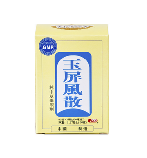 Yu Ping Feng San Jade Shield Decoction 80 Capsules 玉屏风散