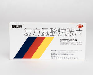 Gan Kang Cold Medication 感康