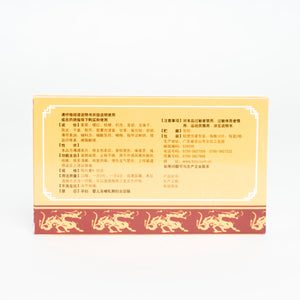 Zhikebao Pian (Cough Tablets) 止咳宝片